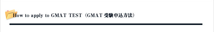 How to apply to GMAT TEST(GMAT受験申込方法)